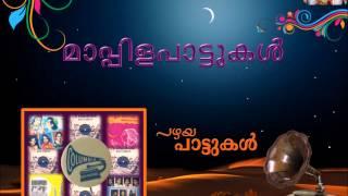 Adaradi Badar Rakthasakshikale | Old Mappila Songs