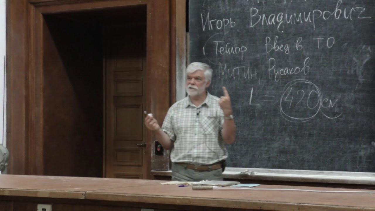 Митин И. В. - Обработка результатов физ. эксперимента - Измерение и Погрешность измерений (Лекция 1)