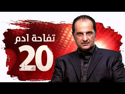 مسلسل تفاحة آدم HD - الحلقة ( 20 ) العشرون / بطولة خالد الصاوي - Tofahet Adam Series Ep20 HD
