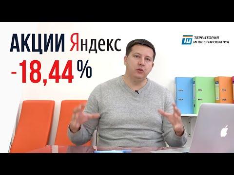 Яндекс упал на 18,4% 📈 Стоит купить акции? НЕТ! Почему я не инвестирую в фондовый рынок в 2019-2020