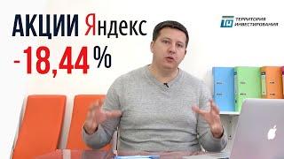 Фото Яндекс упал на 184 📈 Стоит купить акции НЕТ Почему я не инвестирую в фондовый рынок в 2019-2020
