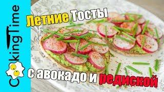 ЛЕТНЕЕ МЕНЮ ☀️ ОЧЕНЬ ВКУСНЫЕ ТОСТЫ с Авокадо и Редиской / простой веганский рецепт / еда для пикника