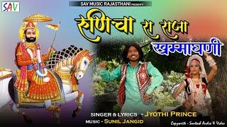 Khamma Ghani || Sonu Sargam || 2015 Latest Rajasthani Baba Ram Dev Songs