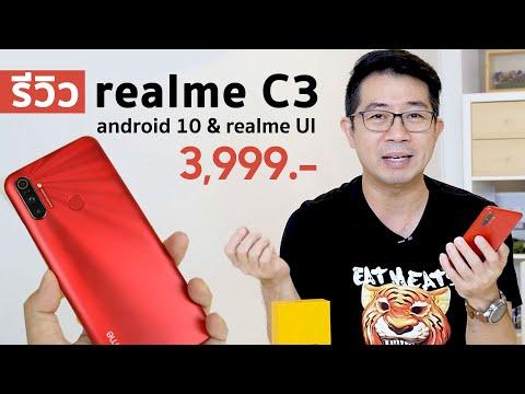 รีวิว realme C3 มือถืองบ 3,999 ที่เกิดมาเพื่อเล่นเกม - วันที่ 19 Feb 2020