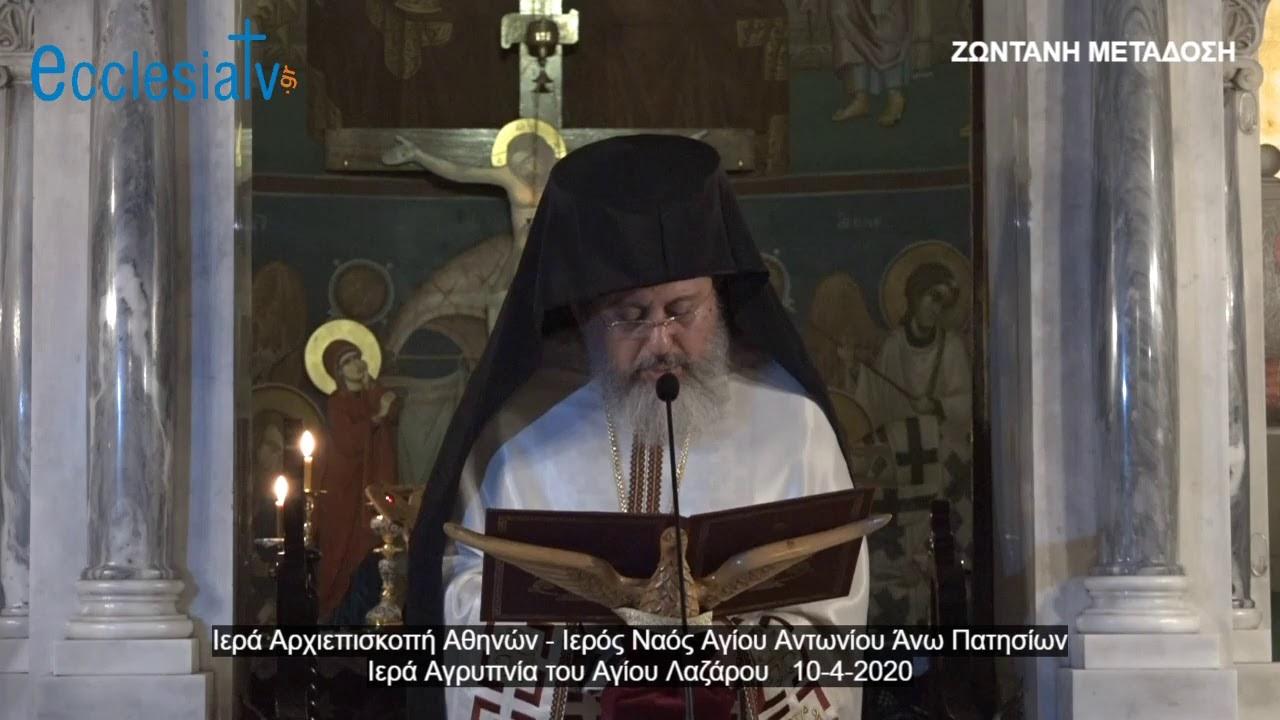 Ιερά Αγρυπνία του Αγίου Λαζάρου 10-4-2020