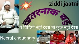 Video ziddi jattni - Download mp3, mp4 चमेली के