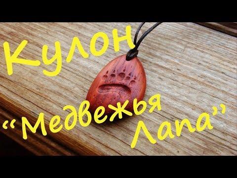 """Делаем украшение """"Медвежья Лапа"""" из экзотического дерева Падук."""