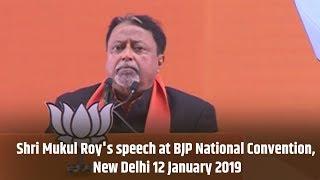 Shri Mukul Roy's speech at BJP National Convention, New Delhi 12.01.2019.