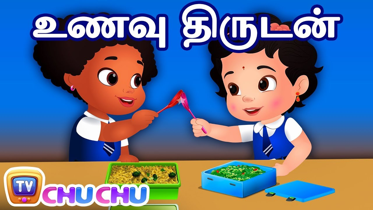 உணவு திருடன் (The Lunch Thief) - Stories for Kids | Tamil Stories For Children