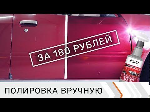 Полировка кузова автомобиля своими руками за копейки. Средство для полировки авто 16+