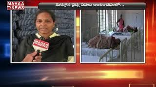 Pregnancy Women Facing Problems In Tirupathi Government Hosptial | MAHAA NEWS
