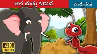 ಆನೆ ಮತ್ತು ಇರುವೆ   Elephant and Ant in Kannada   Kannada Stories   Kannada Fairy Tales