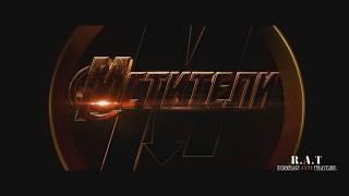 Мстители 3. Война Бесконечности — Русский АНТИ трейлер (2018)