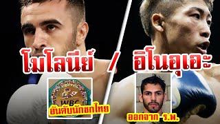 #News ข่าวมวยโลก : WBCจัดอันดับนักชกไทย/ ข่าวโมโลนีย์ / อิโนอุเอะ /ลินาเรซ ออกจาก โรงพยาบาลแล้ว
