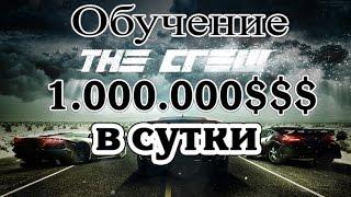 Обучение быстрого заработка денег в The Crew [ 1.000.000$ в сутки ]