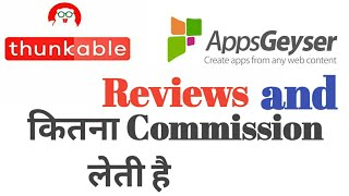 Thunkable vs AppsGeyser Review and कितना Commission लेती है यह Websites