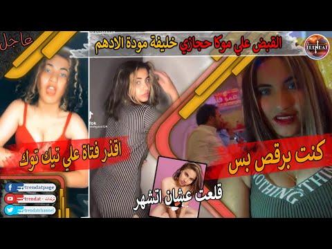 عاجل. الفيديو الذي تسبب في القبض علي موكا حجازي اسوء بنت في مصر | القصة كاملة