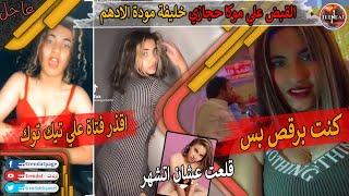 عاجل. الفيديو الذي تسبب في القبض علي موكا حجازي اسوء بنت في مصر