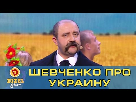 Правда жизни от Тараса Григорьевича Шевченко | Дизель Шоу