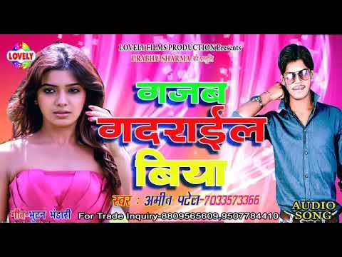 गजब गदराईल बिया || Gajab Gadrail Biya || Amit Patel Ka 2019 Ka Hot Song