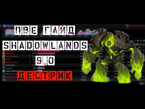 ПВЕ Гайд Shadolands ШЛ на Дестро Варлока 9.0 (Дестрик/Разрушение)