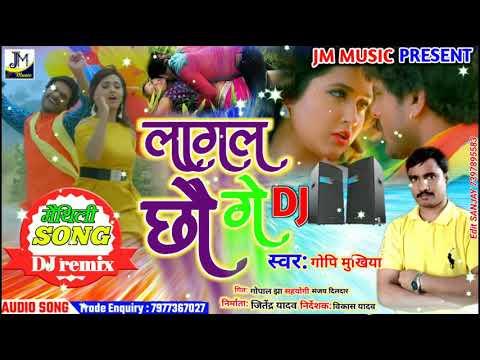 Maithili DJ Song 2020 - लागल छौ गे DJ - Gopi Mukhiya - Maithili Song 2020 - Maithili - Jm Music
