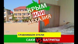 Саки или Багрипш | Сравниваем отели. Крым или Абхазия - где лучше?