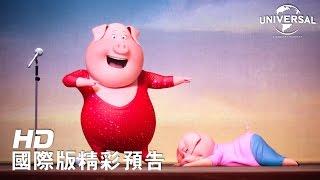 【歡樂好聲音】精彩預告-12月23日 歡樂登場
