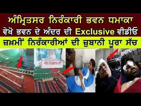 Amritsar Blast ViralVideo |  ਵੇਖੋ Nirankari Bhawan ਦੇ ਅੰਦਰ ਦੀ EXCLUSIVE ਵੀਡੀਓ