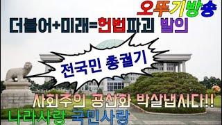 20/3.9 최고위원 성창경 전 KBS 공영노조 위원장…
