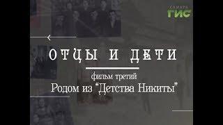"""""""Отцы и дети"""" / Фильм третий. """"Родом из """"Детства Никиты"""""""