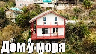 Тем, кто хочет купить дом у моря в Сочи.