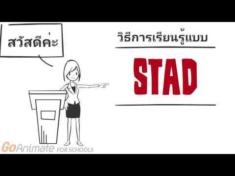 การจัดการเรียนรู้แบบ STAD : Student Team Achievement Division by Avenger NPU