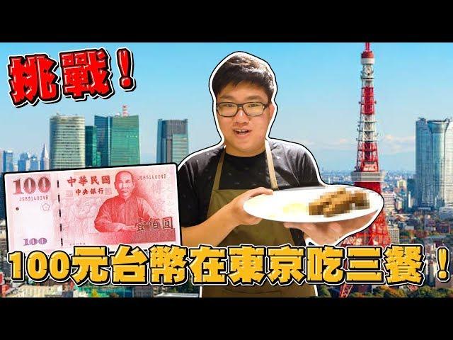 【Joeman】挑戰在東京100元台幣吃三餐!省錢大作戰!