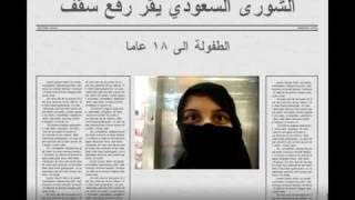 child marriage  زواج الصغيرات