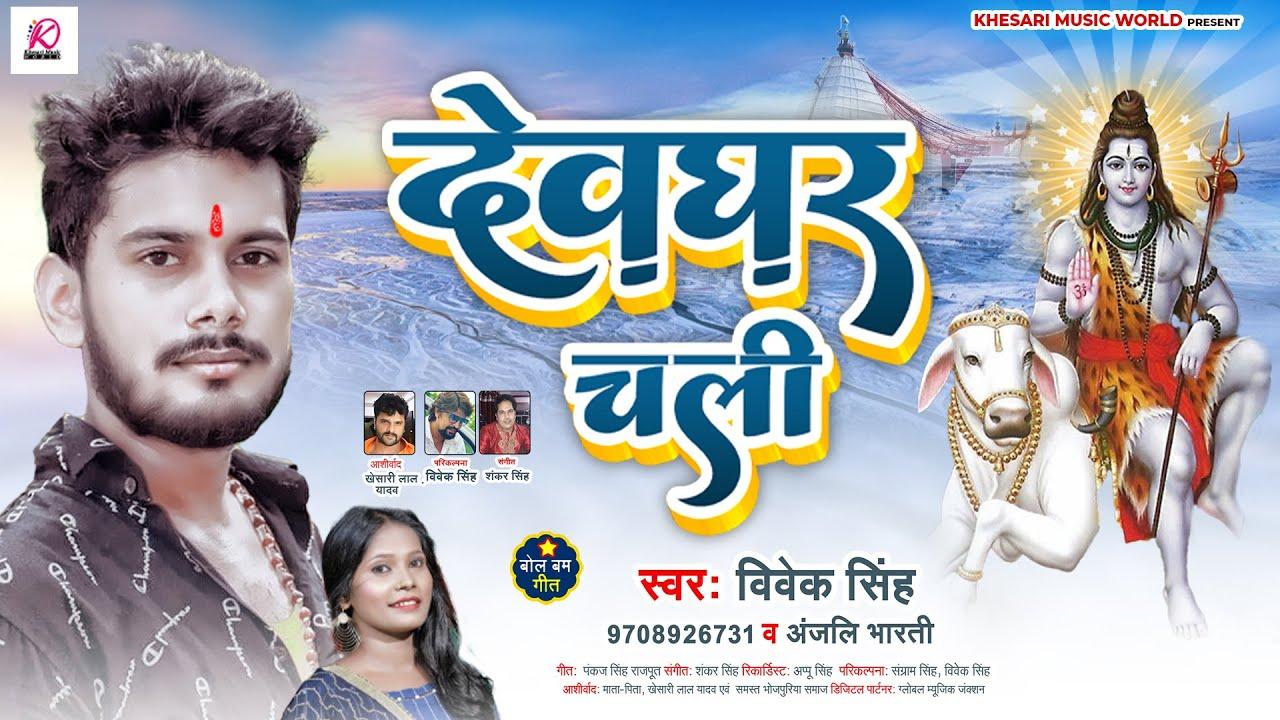 देवघर चली - Vivek Singh & Anjali Bharti | Devghar Chali | New Bolbam Song 2021