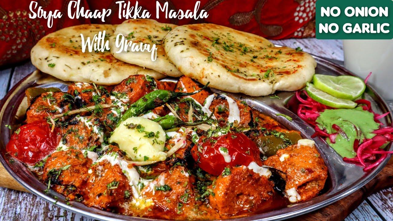 TANDOORI SOYA CHAAP TIKKA MASALA WITH GRAVY | तंदूरी सोया चाप टिक्का मसाला ग्रेवी के साथ