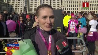 В Минске в четвертый раз прошел забег Beauty Run