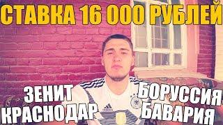 СТАВКА 16 000 РУБЛЕЙ | ЗЕНИТ-КРАСНОДАР | БОРУССИЯ-БАВАРИЯ | ТОП СТАВКА |
