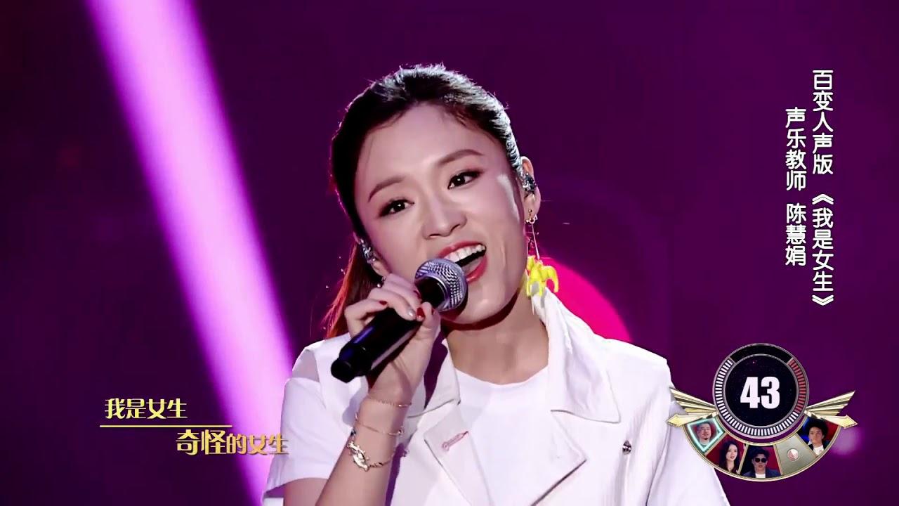 陳慧娟《我是女生》江蘇衛視 不凡的改變 第10期 HD - YouTube