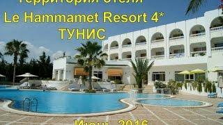 Тунис. Хаммамет. Le Hammamet resort hotel. Территория отеля(Тунис. Хаммамет. Le Hammamet resort hotel. Территория отеля В данном видео показана территория отеля Le Hammamet resort hotel..., 2016-06-26T17:48:16.000Z)