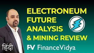 Electroneum Future Scope and Mining Launch - Electroneum ETN Analysis in Hindi