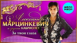 Александр Марцинкевич и группа Кабриолет -  За твои глаза (Альбом 2010)