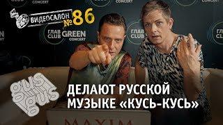 Видеосалон №86 | GusGus делают русской музыке «кусь-кусь»
