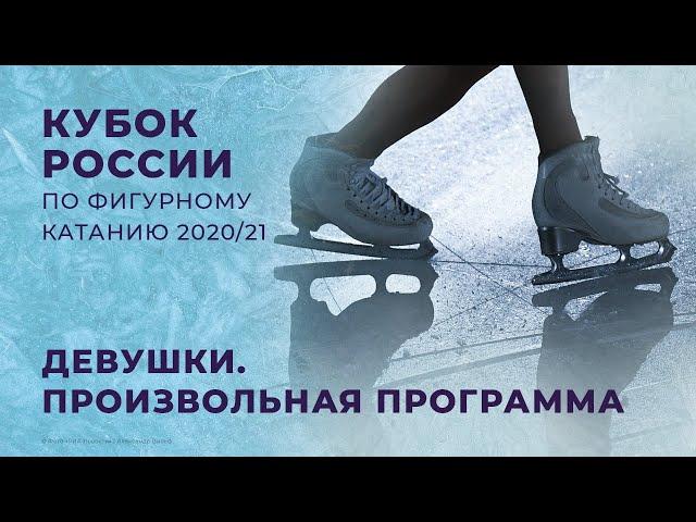 Кубок России. Девушки. Произвольная программа . Третий этап
