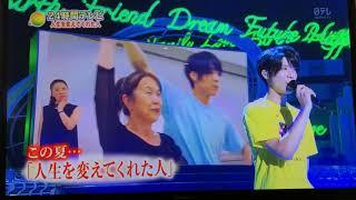 24時間TV 最後のコメント.