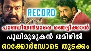 വമ്പൻ റെക്കോർഡുകൾ സ്വന്തമാക്കി പുലിമുരുകൻ | Pulimurukan Tamil Release