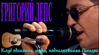 Григорий Лепс - Клуб одиноких сердец подполковника Пеппера
