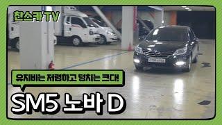 연비 제일 좋은 국산차!! SM5D 420만원!! 기름…
