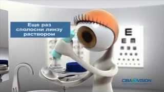 Как одевать контактные линзы Ciba vision(Рекламный ролик Ciba Vision о том, как правильно одевать контактные линзы. http://www.zakazlinz.ru/video/index.html., 2014-12-09T10:06:30.000Z)